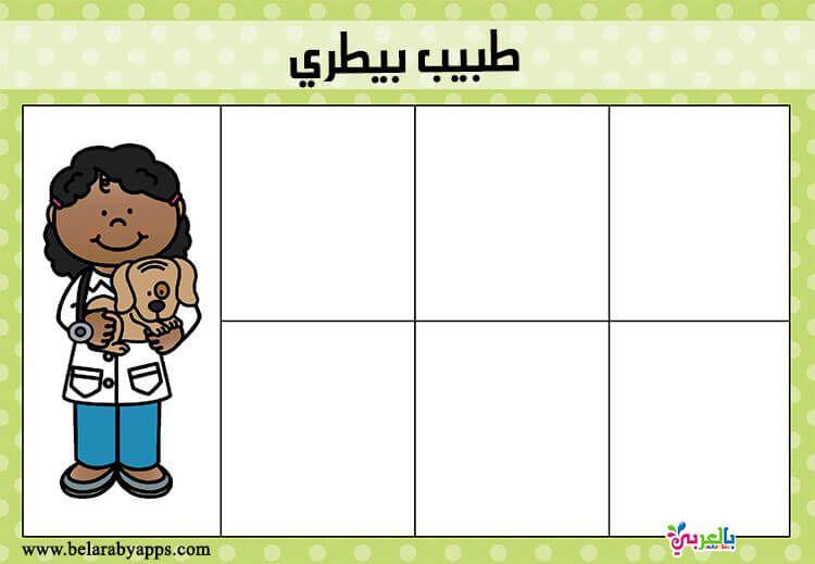 وسائل تعليمية عن اصحاب المهن وادواتهم للاطفال انشطة تعليم الوظائف للاطفال بالعربي نتعلم Vault Boy Character Anime Drawings