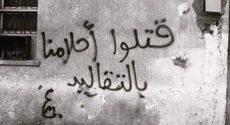 ابراهيم عبدالرحمن Ibrahimbasha تويتر Calligraphy Quotes Love Words Quotes Talking Quotes