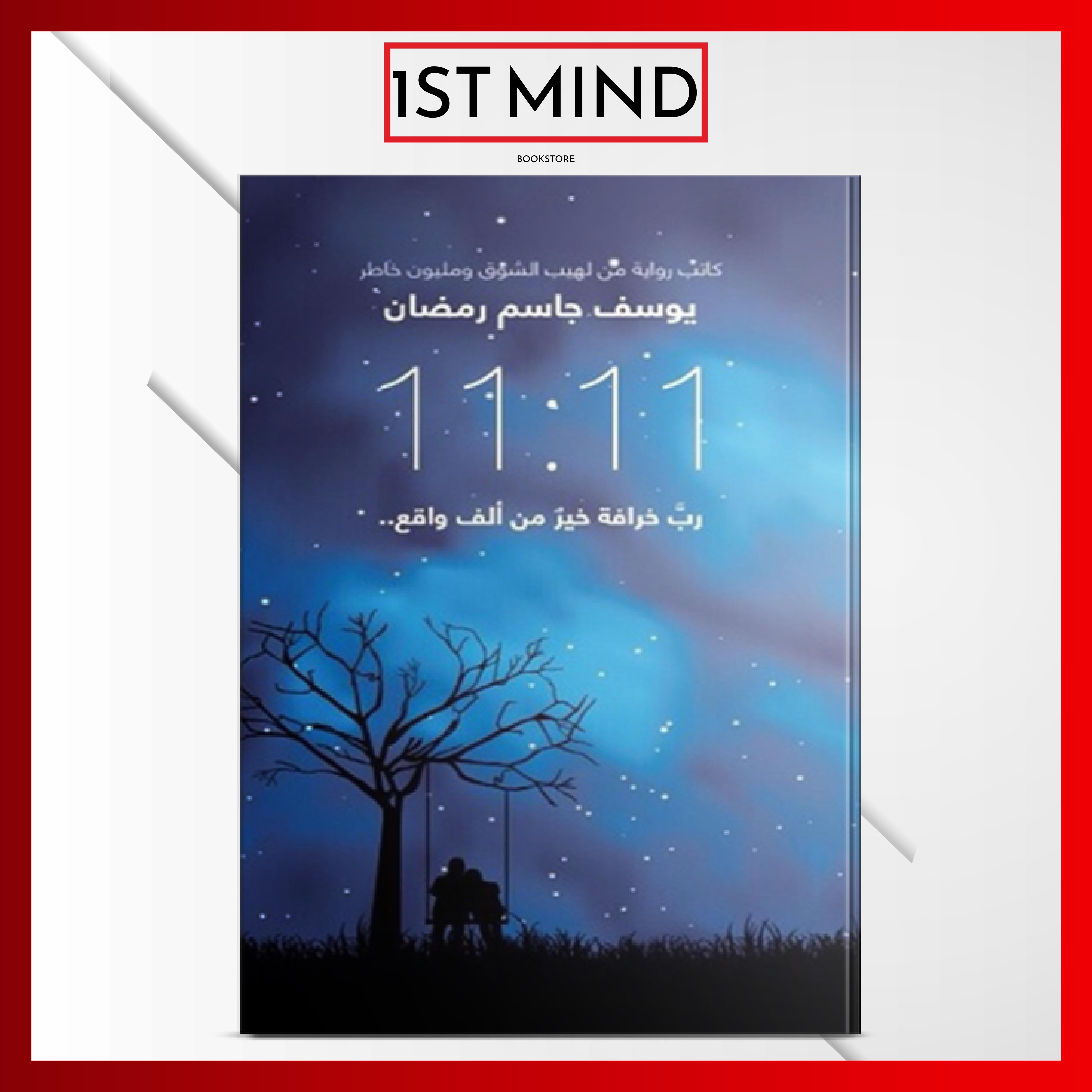 11 11 رب خرافة خير من الف واقع Mindfulness Bookstore Screenshots