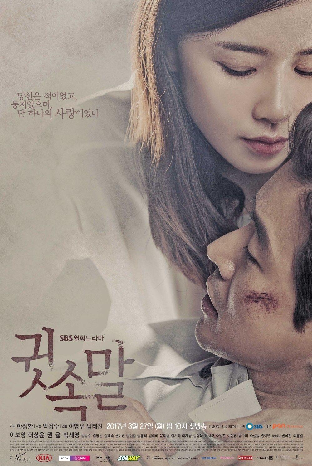 Whisper (귓속말) Korean Drama Picture Korean drama 2017
