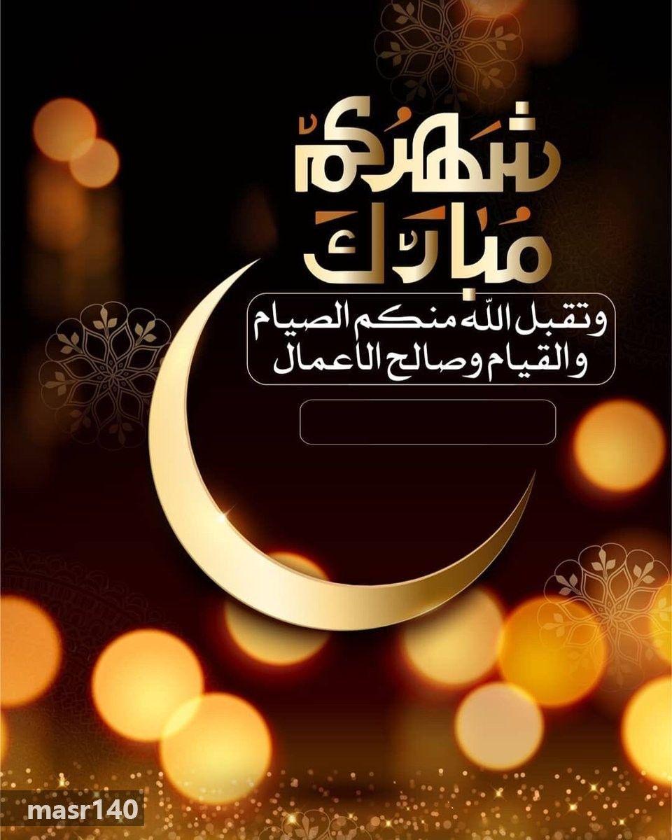 شهر عليكم مبارك رمضان Ramadan Kareem Pictures Ramadan Images Ramadan Quotes