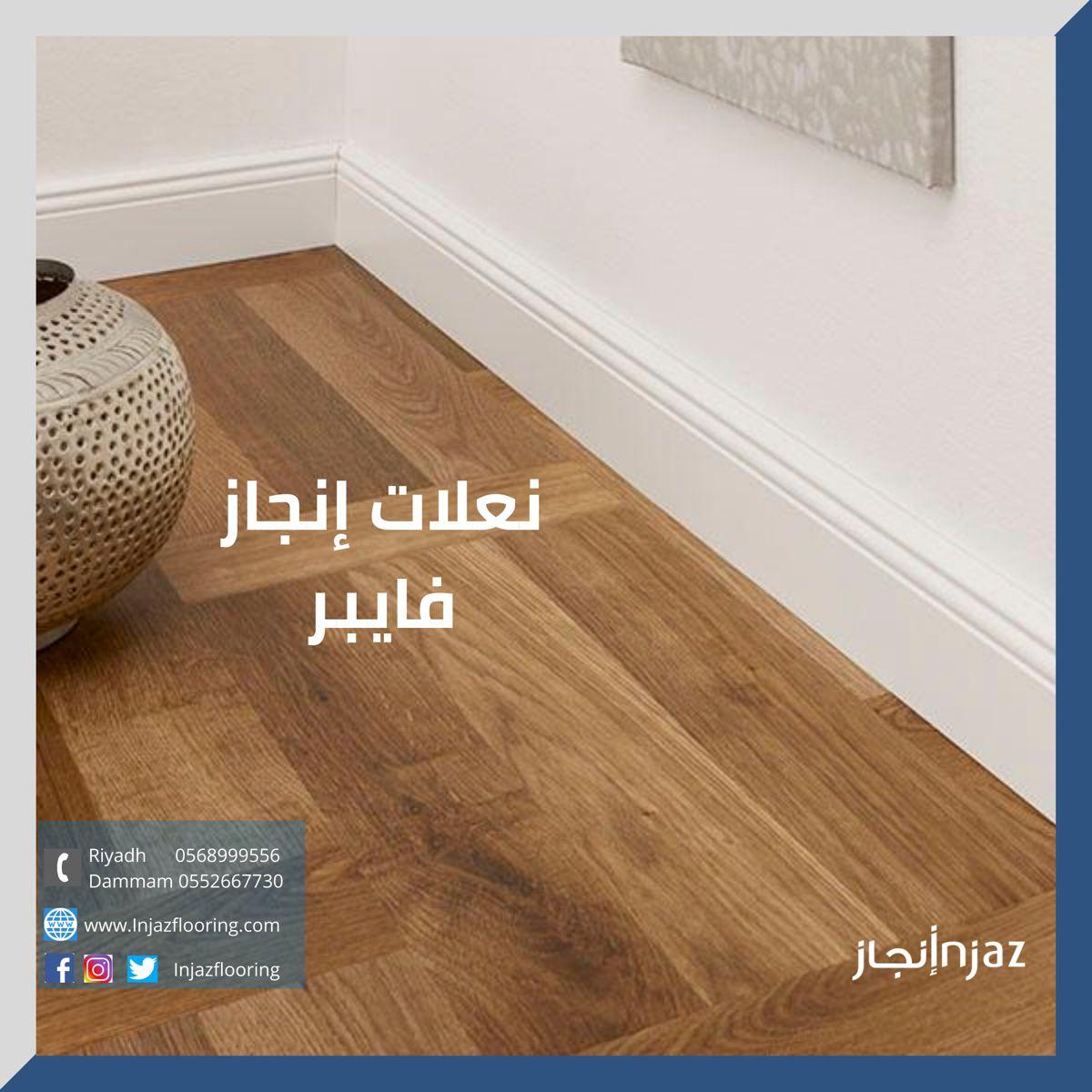 نعلات إنجاز فايبر Flooring Tile Floor Crafts