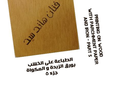 الطباعة على الخشب بورق الزبدة و المكواة 5 Printing On Wood With Parchment Paper And Iron 5 How To Make It Make It Y Photo On Wood Wood Print Printed Paper