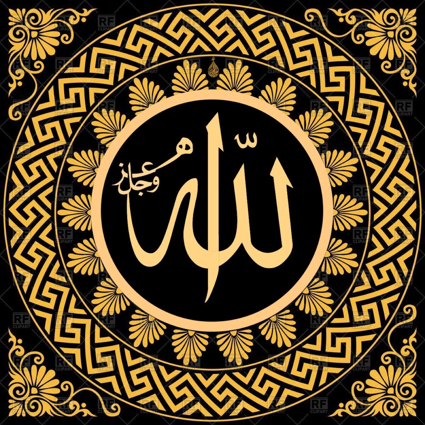 Ahmad Khoshman Adli Kullanicinin Arabic Islamic Calligraphy Panosundaki Pin Desenler Islam Allah