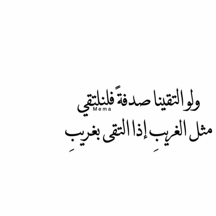 ولو التقينا صدفة فلنلتقي لقاء الغرباء Life Quotes Quotes Words