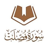Fussilat 41 36 Ex Quotes An Noor Al Fath