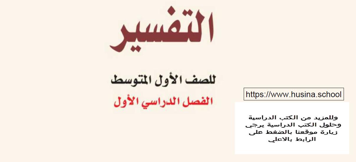 حل كتاب التفسير اول متوسط ف1 جميع الاسئلة والاجوبة بشكل نموذجي Arabic Calligraphy Calligraphy Movie Posters