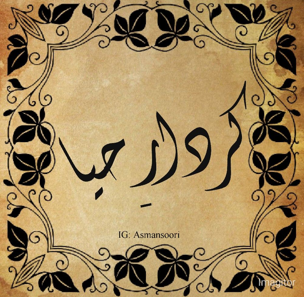Pin By Arbiya Sheikh On Urdu Name Dp Art Arabic Calligraphy Calligraphy