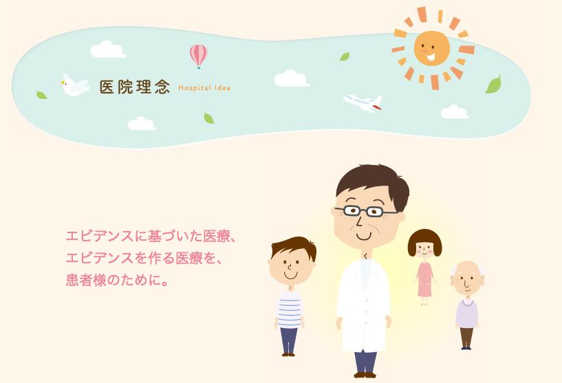 医院理念 大分県杵築市の耳鼻咽喉科【いちみや医院】