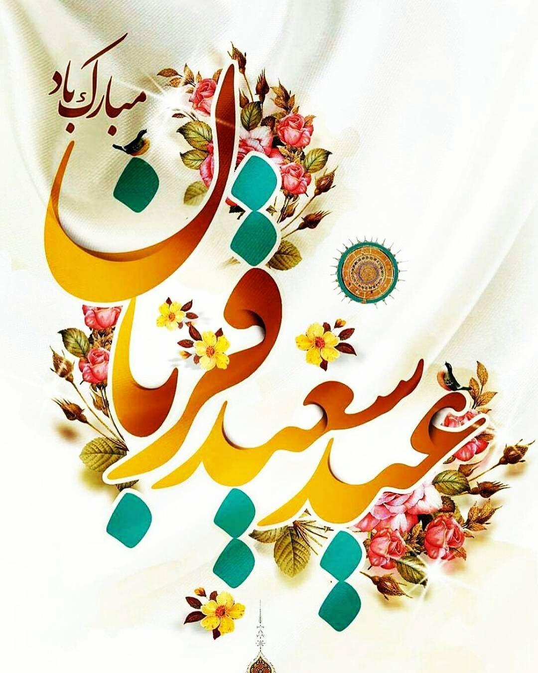 عید قربان است ای یاران گل افشانی کنید در منای دل وقوف از حج روحانی کنید تا نیفتاده است جان در Roots And Wings Flower Phone Wallpaper Floral Wallpaper