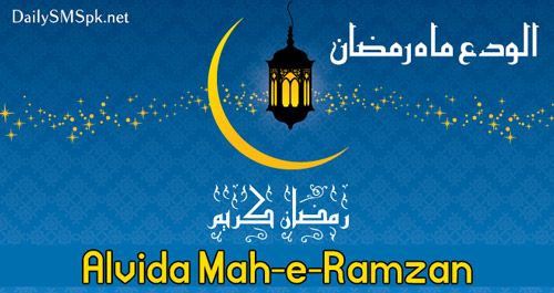 Alvida Mah E Ramzan Sms Wishes Urdu Hindi Pics Wallpaper Images