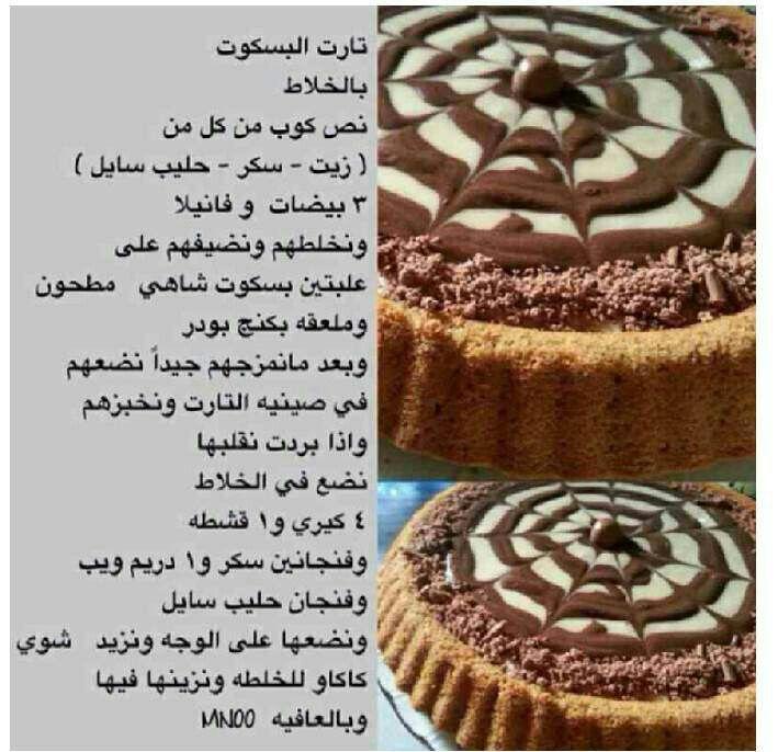تارت البسكوت Dessert Ingredients Arabic Sweets Recipes Yummy Food Dessert
