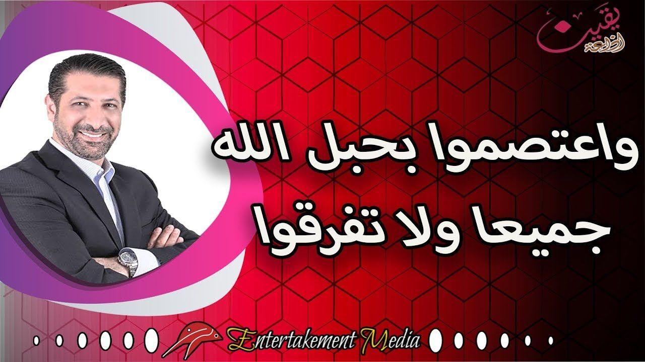 واعتصموا بحبل الله جميعا ولا تفرقوا الدكتور محمد نوح القضاة Lna Movie Posters Movies