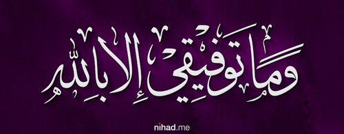 My welfare is only in Allah  وما توفيقي إلا بالله