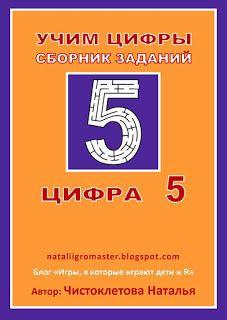 """УЧИМ ЦИФРЫ с nataliigromaster - ЦИФРА """"5"""" :: Игры, в которые играют дети и Я"""