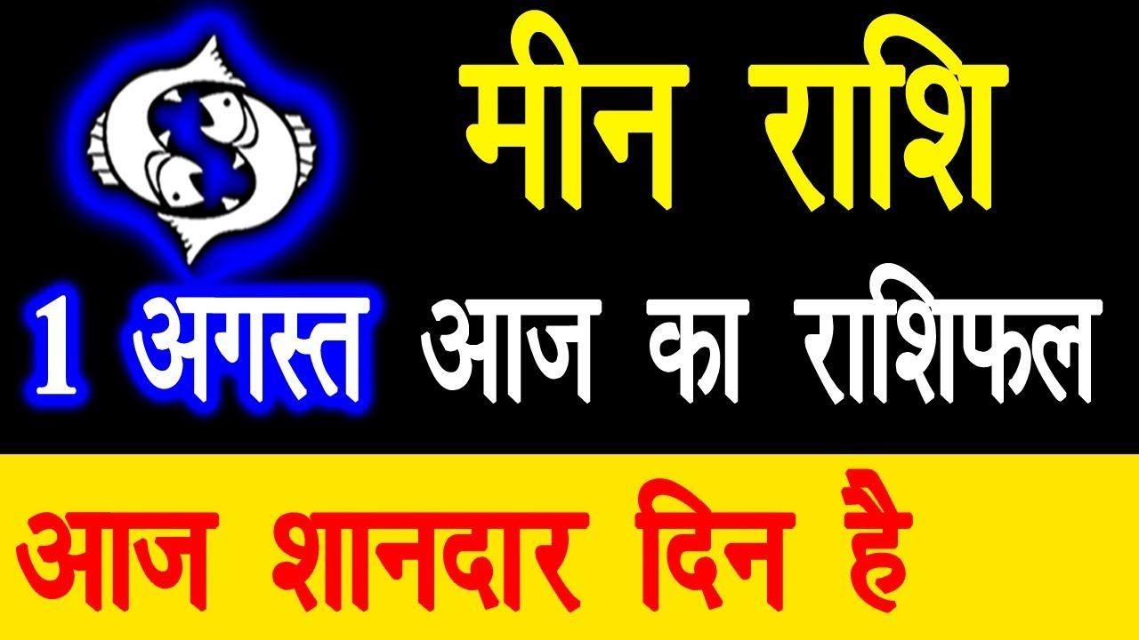Meen Rashi   1 August 2019   Aaj Ka Meen Rashifal   Aaj Ki