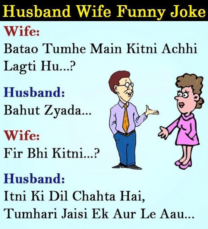 Husband Wife Joke Pic