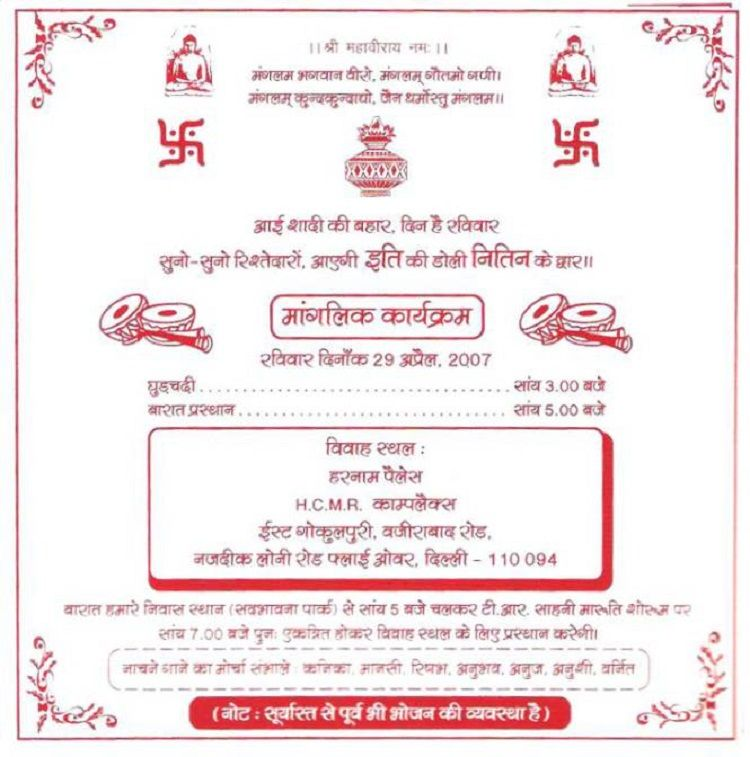 Creative Birthday Invitation Card Hindi Matter Hindu