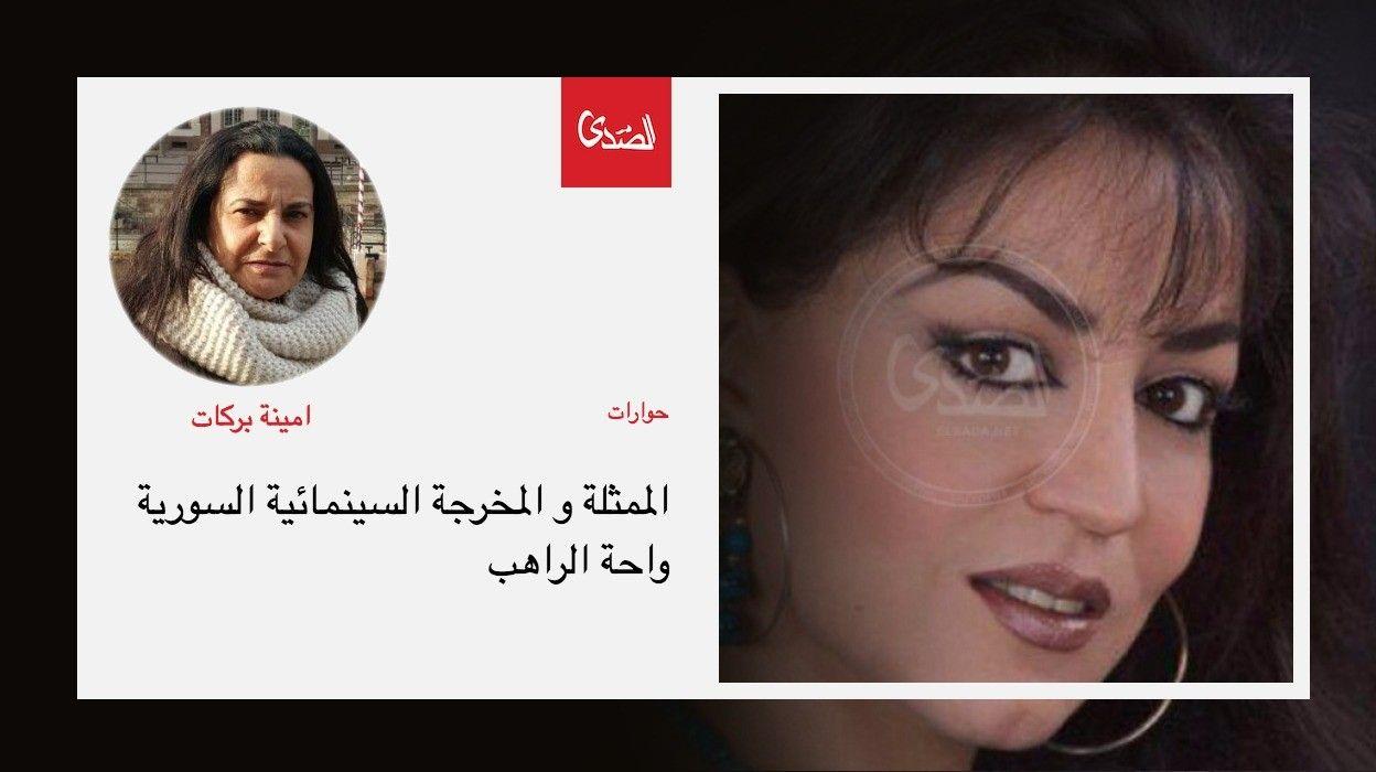 الممثلة و المخرجة السينمائية السورية واحة الراهب سينما Pinterest