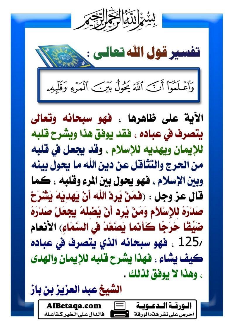 معنى قول الله تعالى واعلموا أن الله يحول بين المرء وقلبه تفسير تفسير آية Quransservant القرآن الكريم سورة الأنفال Quran Quran Karim Tafsir Al Quran