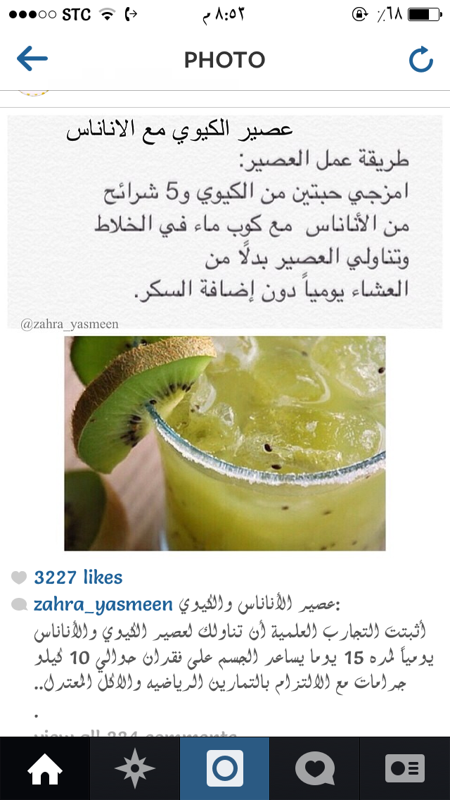 Pin By Um Alhasan On Foods Beauty Drinks Health Food Health Diet