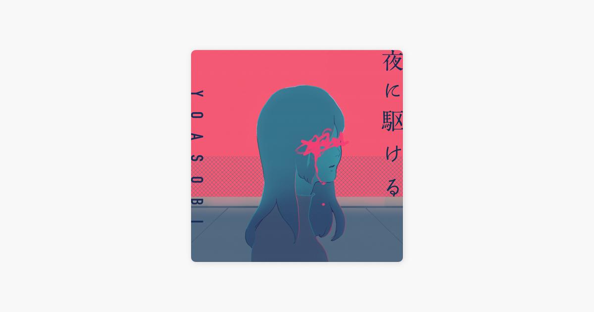 夜に駆ける by yoasobi on apple music in 2021 japanese typography apple music song time