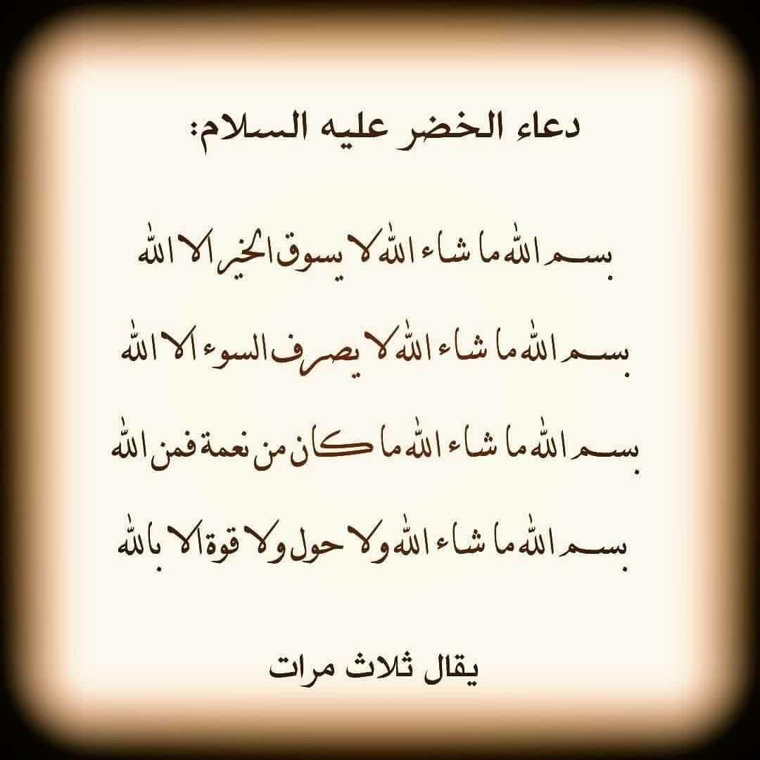 Pin By Khaled Bahnasawy On أذكار مقيدة Islamic Phrases Quran Verses Islam Beliefs