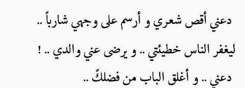اهذا ما يجب علي فعلة فقط لانني انثى Arabic Quotes Arabic Words Best Quotes