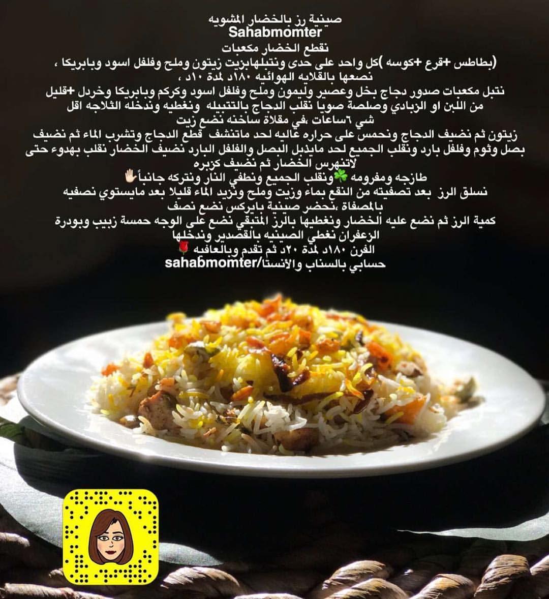 صينية رز بالخضار مشويه Arabic Food Food Recipes