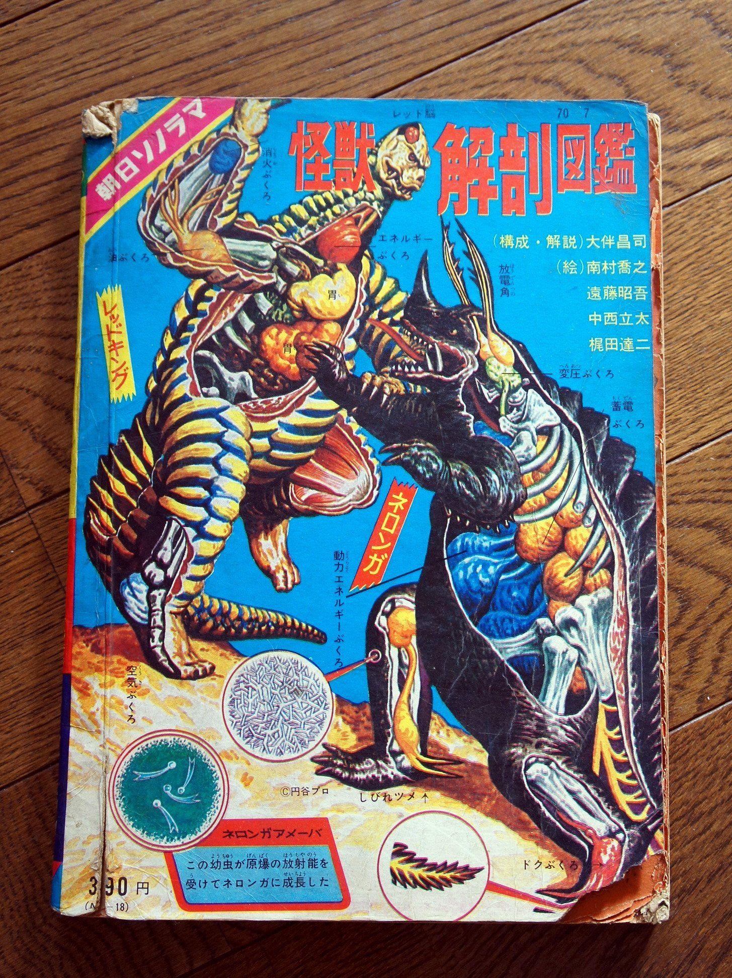 amazon co jp 怪獣解剖図鑑 1967年 本 図鑑 怪獣 初代ウルトラマン