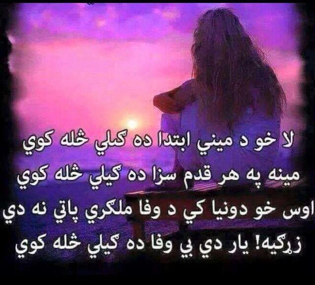 Bewafa Pashto Sharona: Poetry, Pashto Shayari, Art