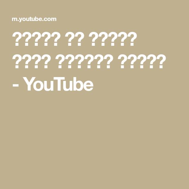 سورة الصافات تلاوة لا توصف سبحان من وهبه هذا الصوت والهدوء الشيخ أحمد حلاوة Surah As Saffat Youtube Youtube Movie Posters Lockscreen