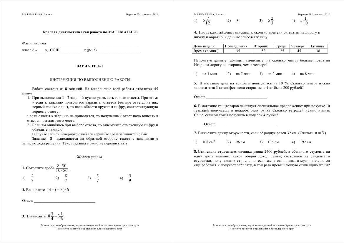 Скачать кдр по математике 6 класс