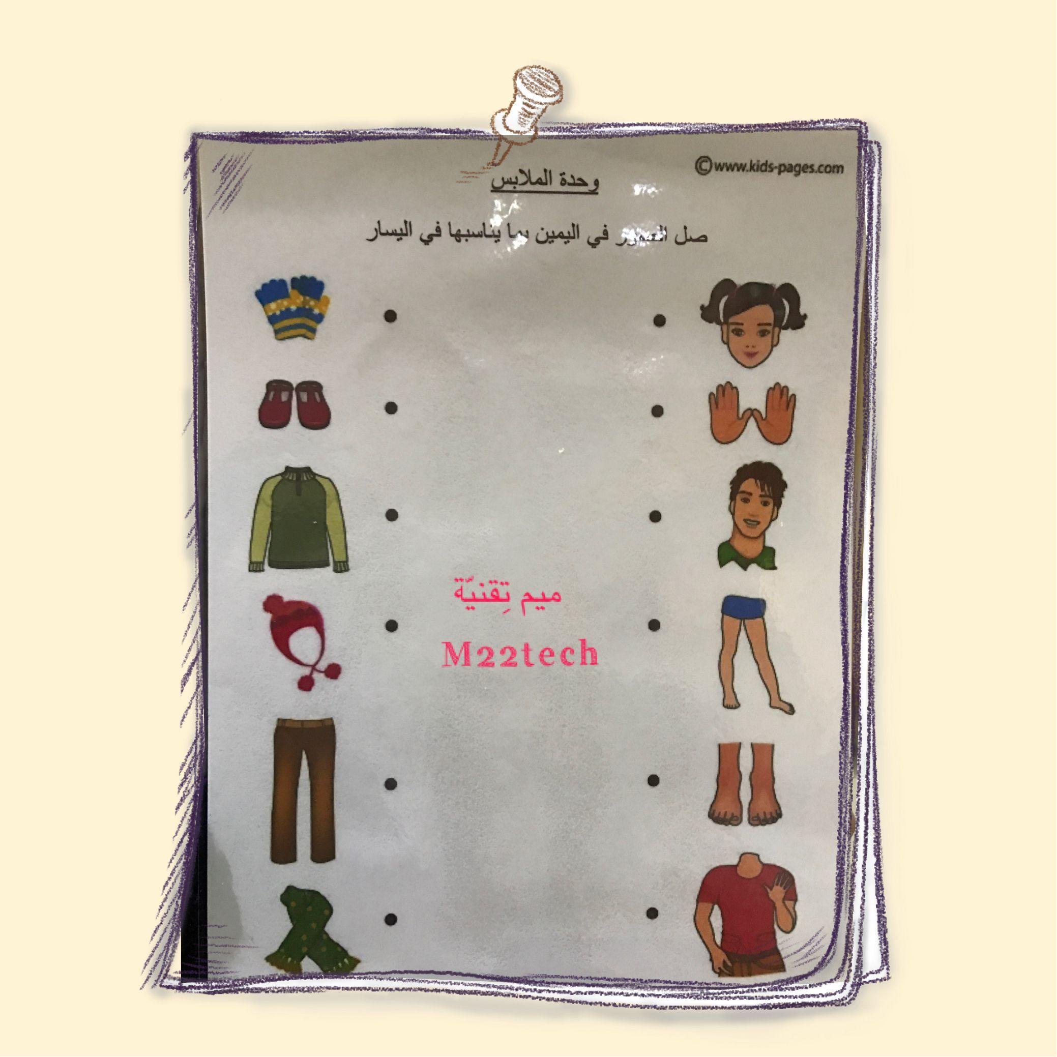 ورقة عمل تم تنفيذها في وحدة الملابس لمرحلة رياض الأطفال وللحصول على النموذج على الرابط التالي Https Www Pinterest Com Pin 449163762828036146 Luggage Suitcase
