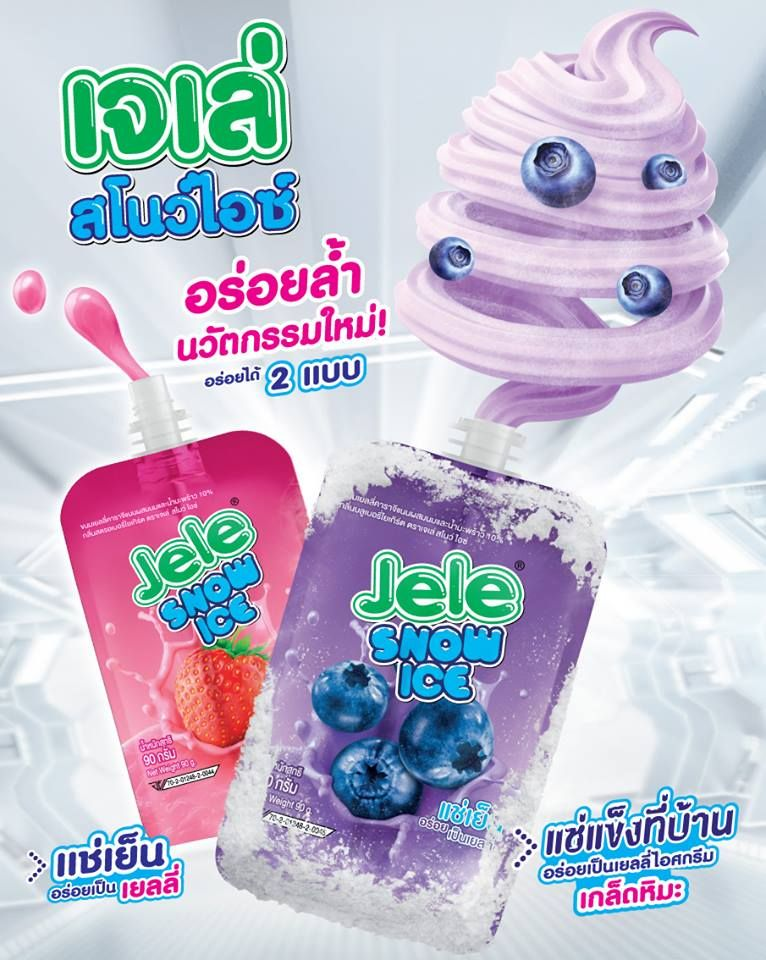 Jele Snow Ice KV!! Adaptation : Prompt Design.