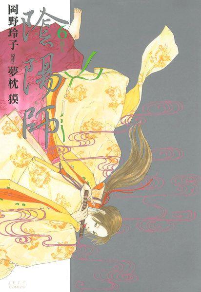 陰陽師  6 岡野玲子 夢枕獏 白泉社
