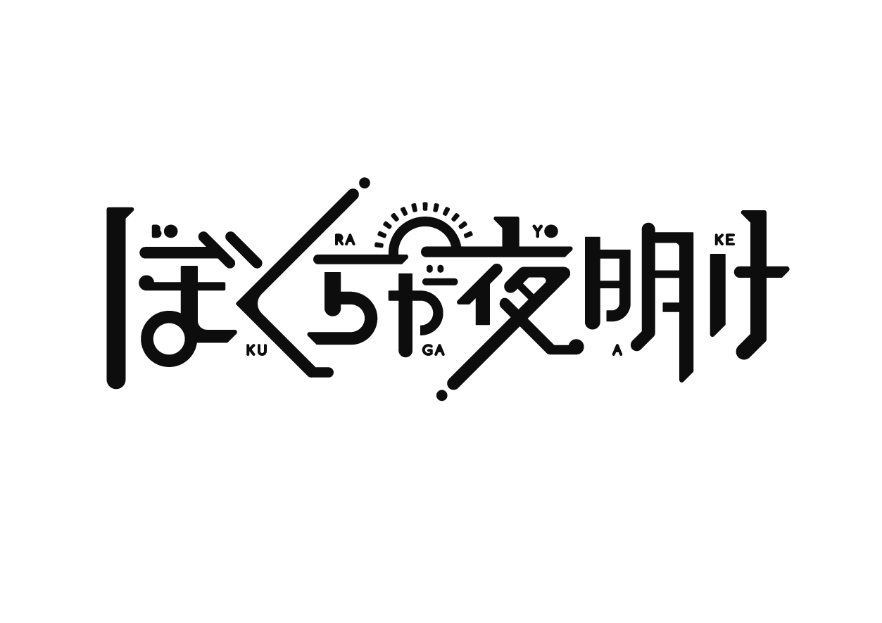 ぼくらが夜明け typography pinterest logo design typography