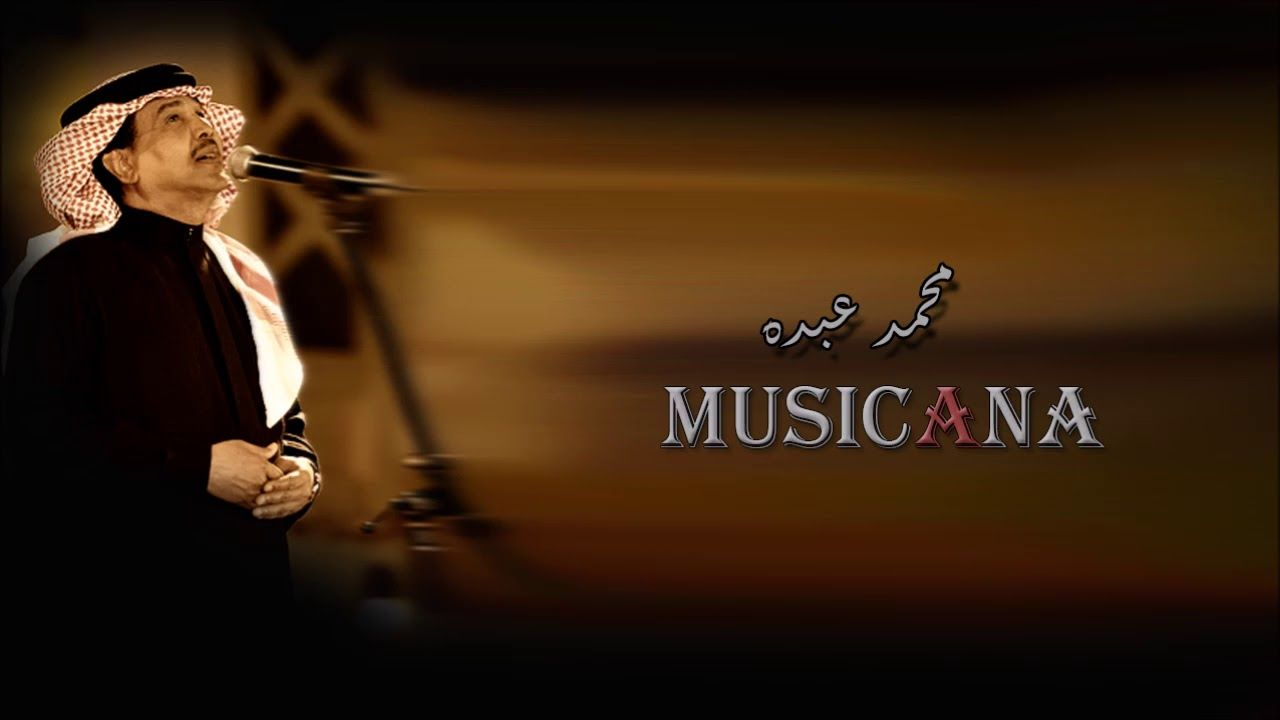 محمد عبده اون ورياح الليالي توني الونه Youtube Youtube Fictional Characters Songs