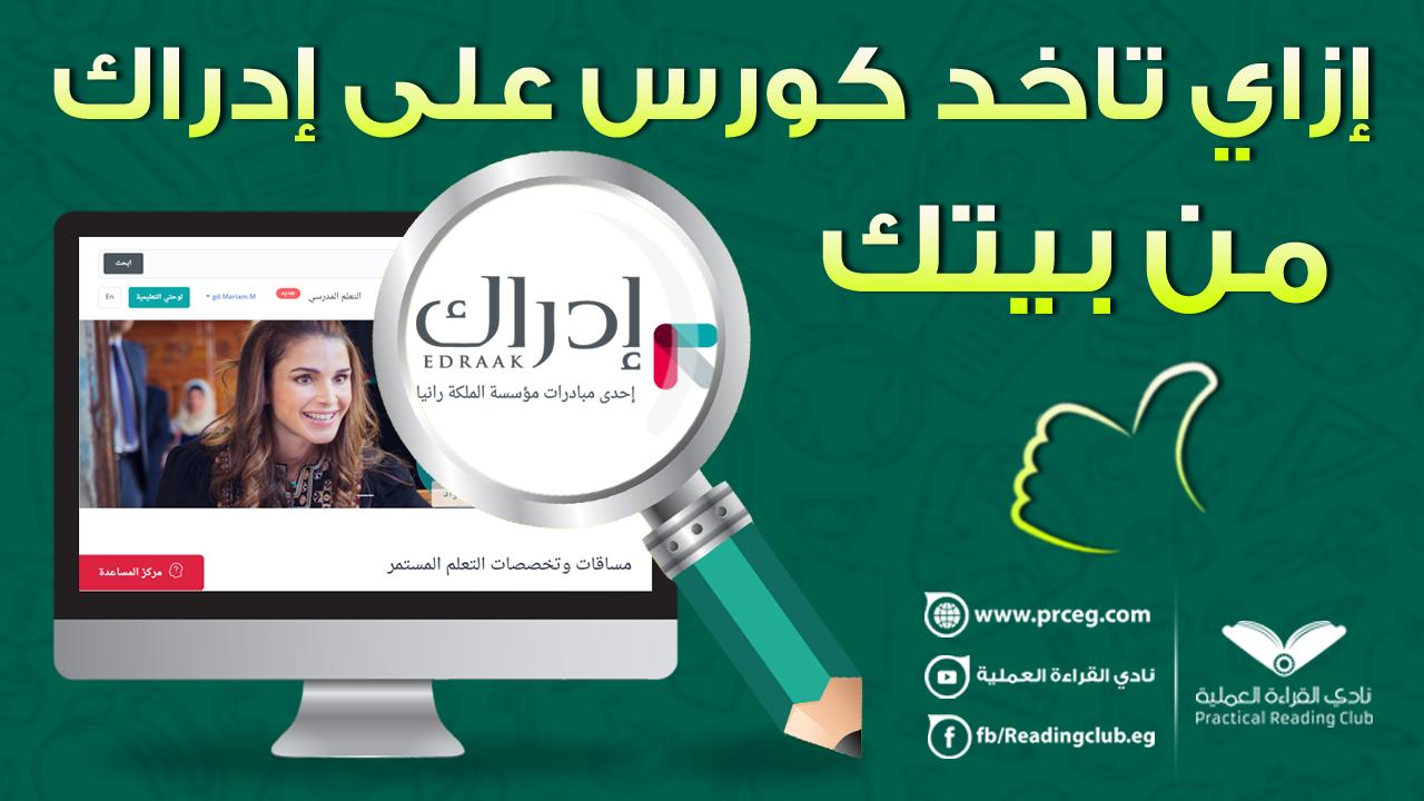 شرح موقع ادراك للكورسات الاونلاين العربية Reading Club Reading Club
