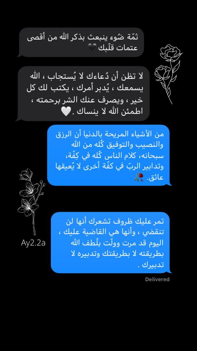 رسائل ايجابية ديني ستوري سناب انستا Beautiful Quran Quotes Islamic Quotes Quran Iphone Wallpaper Quotes Love