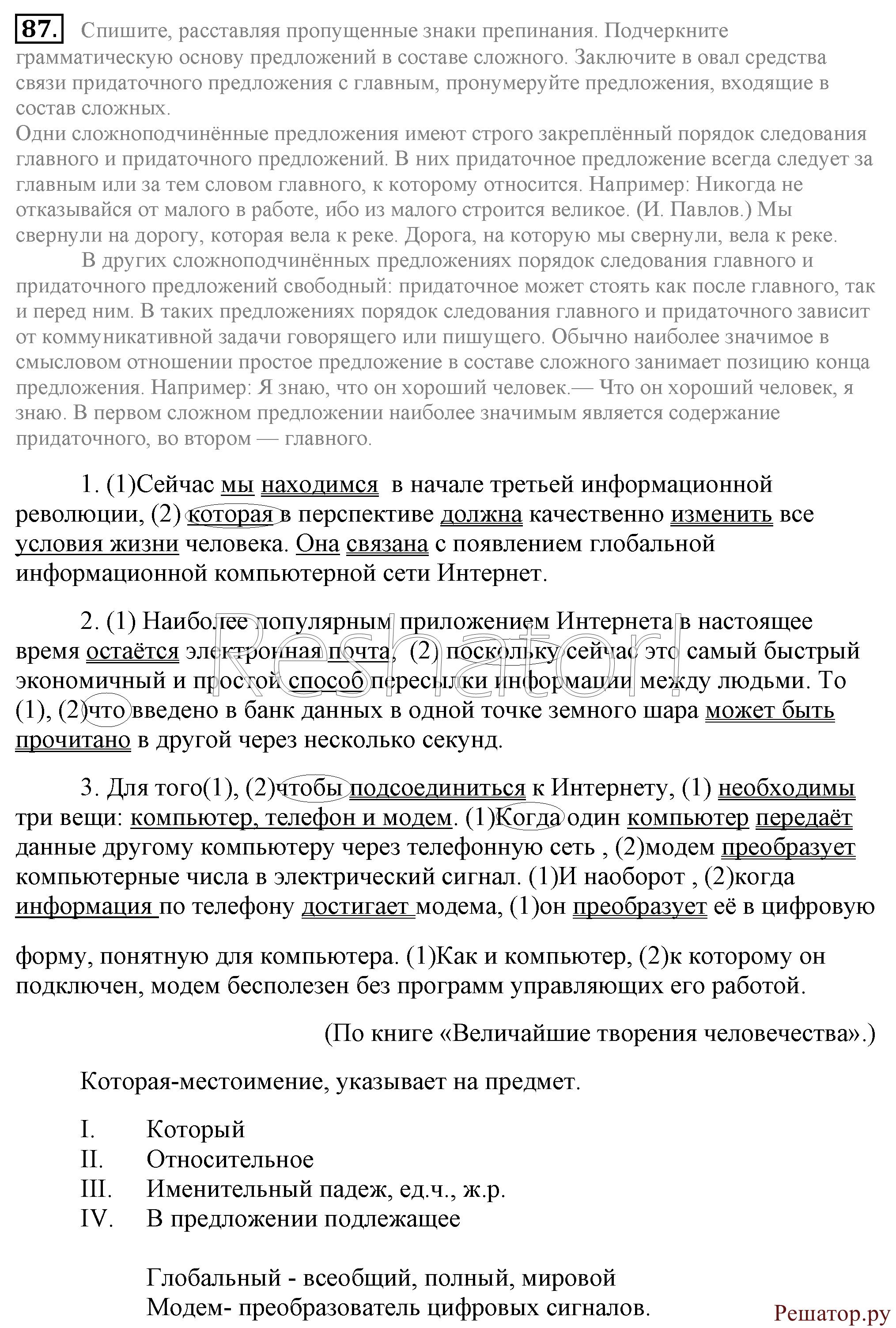 Решеба. Ру решебник по белорусскому языку 9 класс.