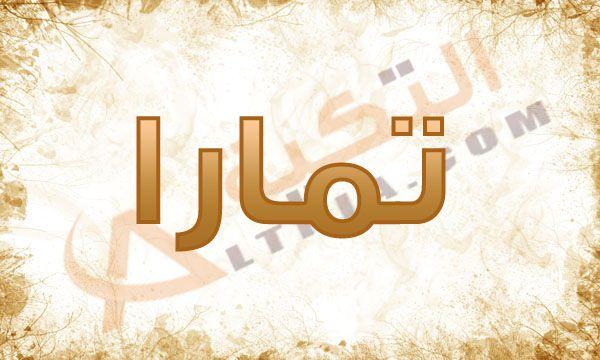 معنى اسم تمارا Tamara سنتعرف في مقالنا عن ما هو معنى اسم تمارا في اللغة العربية وقاموس المعاني كما سنتعرف على ما هو اصل اسم تمارا وه Neon Signs Neon Signs