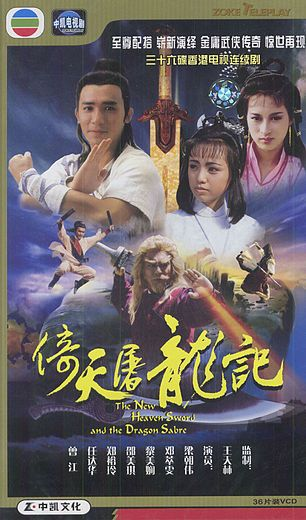 New Heavenly Sword And Dragon Sabre 1986 Selebritas