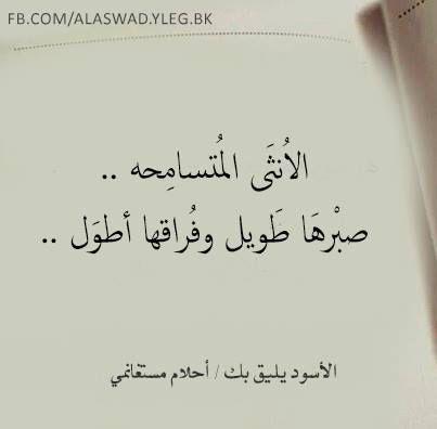 للصبر حدود Wisdom Quotes Life Wisdom Quotes Quotations