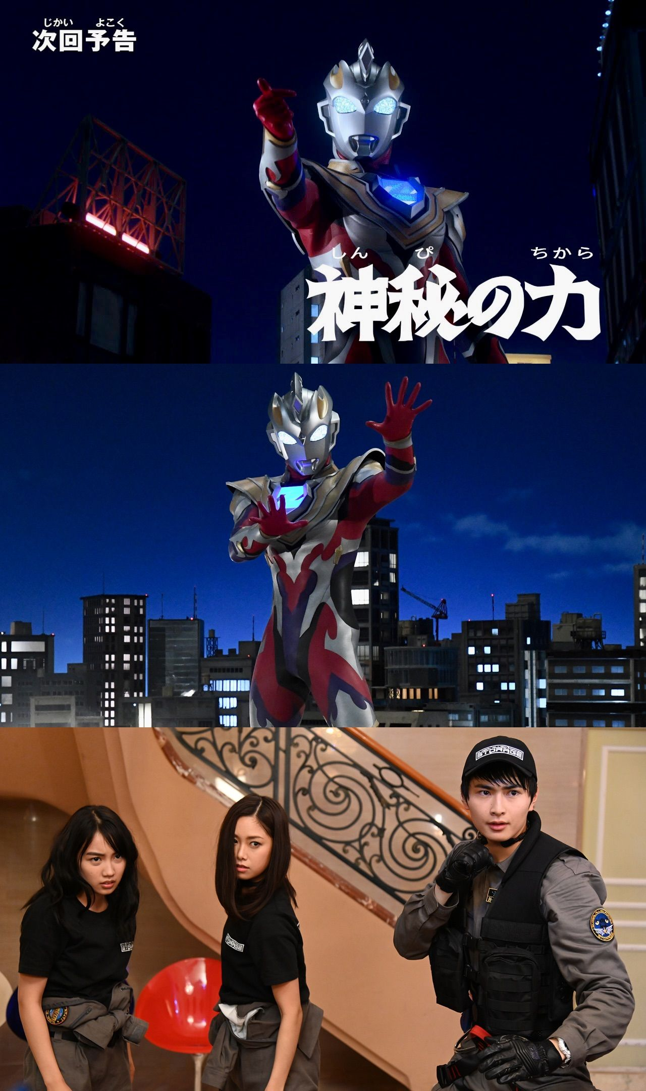 ウルトラマンゼット 第8話 神秘の力 ストーリー 8月8日 放送 神秘 ゼット 8月8日
