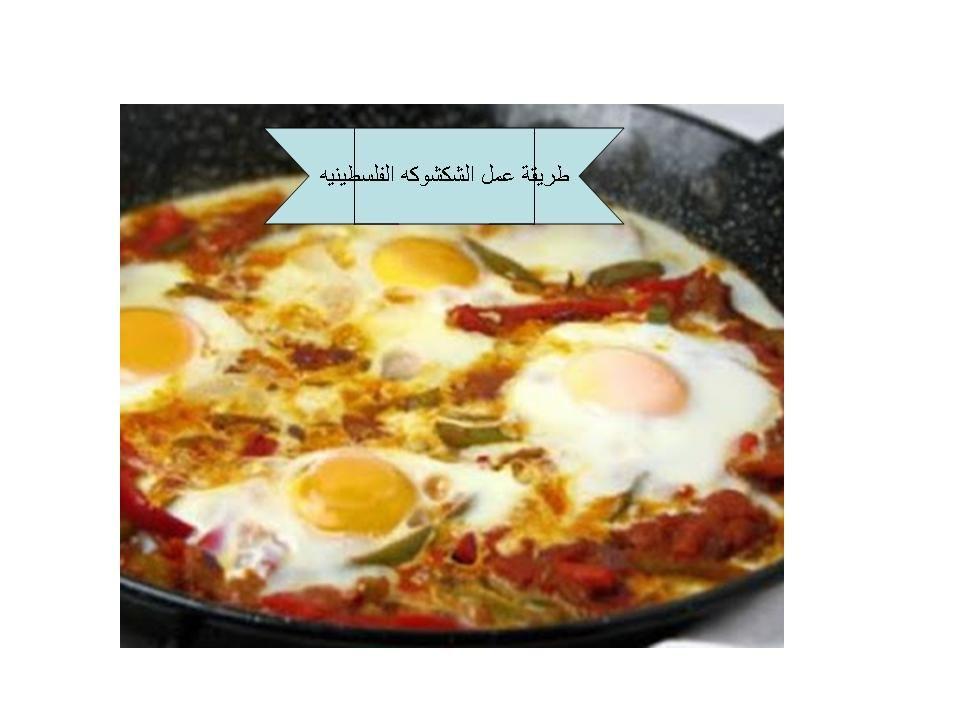 عمل الشكشوكه الفلسطينيه Food Hawaiian Pizza Breakfast