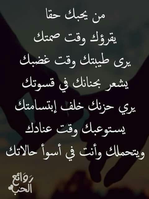 من يحبك حقا Words Quotes Arabic Quotes Sweet Quotes