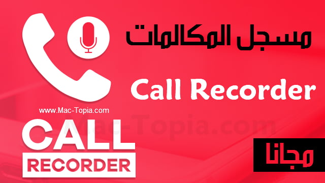تنزيل برنامج مسجل المكالمات 2021 السري Automatic Call Recorder مجانا ماك توبيا Calm Calm Artwork Keep Calm Artwork