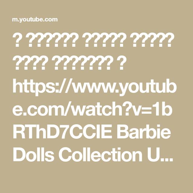 شاهدوا أغنية حياتي غيرل الجديدة Https Www Youtube Com Watch V 1brthd7ccie Barbie Dolls Collection Unboxing مجموعة دمى باربي Https Www Y In 2021 Bracelets