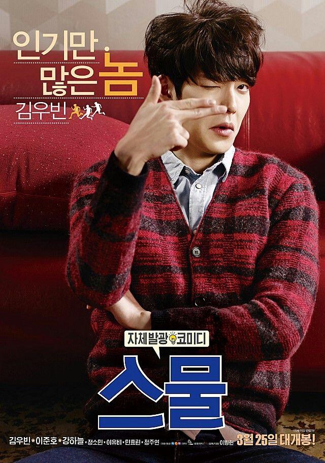 김우빈,스물 movie korea キムウビン, 人物, キム